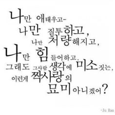 Wise Quotes, Words Quotes, Korean Lessons, I Love You, My Love, Retro Futurism, Love Notes, Laugh Out Loud, Mood