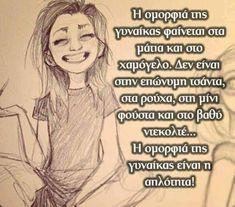 😊😊 #quote #greekquote #post #greekpost #status #greekstatus #womansfeelings #toixos #toixosgreece Greek Quotes, Cool Words, Nice, Memes, Instagram, Meme