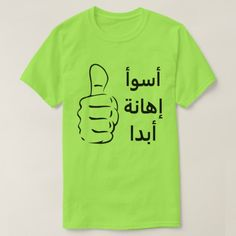 Thumbs up and worst insult ever in Arabic T-Shirt A thumbs up and a text in Arabic: worst(أسوأ) insult(إهانة) ever(أبدا) on a light green t-shirt.