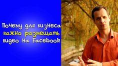 Почему нужно использовать видео на Facebook