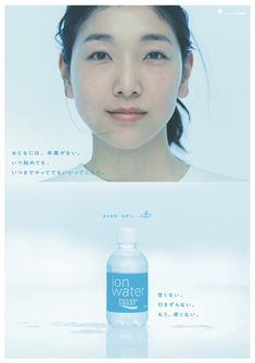 Japan Advertising, Advertising Slogans, Advertising Design, Japan Design, Ad Design, Graphic Design, Pocari Sweat, Business Poster, Commercial Ads