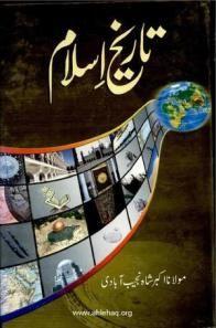 Tareekh-e-Islam By Maulana Akbar Shah Najeebabadi 3 Volumes - Free Pdf Books Islamic Books Online, Islamic Books In Urdu, Free Books Online, Free Pdf Books, Free Ebooks, Literature Books, History Books, Rumi Books, English Books Pdf