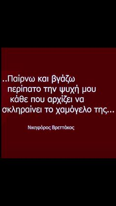 Greek Quotes, Common Sense, Food For Thought, Philosophy, Literature, Funny Quotes, Thoughts, Greeks, Life