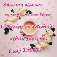 Beautiful Pink Roses, Greek Quotes, Anna