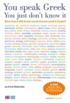Greek words used in English