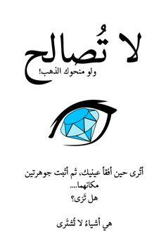 لا تصالح - امل دنقل Arabic English Quotes, Arabic Quotes, Best Quotes, Love Quotes, Funny Quotes, Arabic Poetry, Speak Arabic, Inspirational Poems, Beautiful Arabic Words