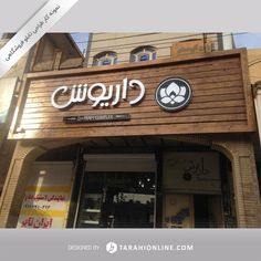 Jewellery Shop Design, Store Fronts, Shop Signs, Sign Design, Store Design, Wall Signs, Ss, Adidas, Board