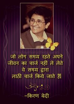 Kiran bedi hindi suvichar शख्सियत Photograph शख्सियत PHOTOGRAPH | IN.PINTEREST.COM WHATSAPP EDUCRATSWEB