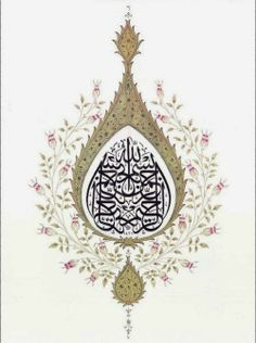 SanalKültür - KanalKültür: Meraklısı için: Şeyma Çınar - Tezhip ve Minyatür