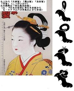 Hairstyles of Edo period