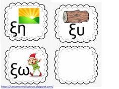 Speech Therapy, Education, School, Frame, Blog, Speech Pathology, Picture Frame, Speech Language Therapy, Speech Language Pathology
