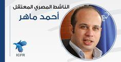 الناشط المصري المعتقل أحمد ماهر