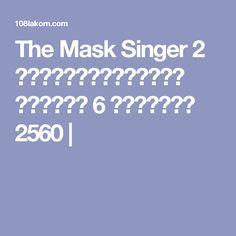 The Mask Singer 2 หน้ากากนักร้อง วันที่ 6 กรกฎาคม 2560 |