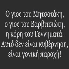Ioi, Life Is Good, Greece, Funny Quotes, Jokes, Mindfulness, Humor, Reading, Photos