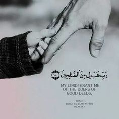 Quran – My Lord! Grant me of the doers of good deeds Quran Quotes Love, Quran Quotes Inspirational, Beautiful Islamic Quotes, Arabic Love Quotes, Hadith Quotes, Muslim Quotes, Allah Quotes, Urdu Quotes, Quotations
