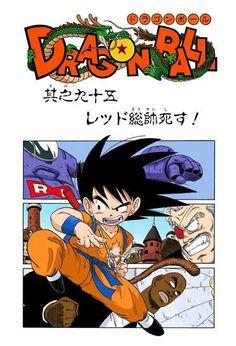 Goku Vs red patroll
