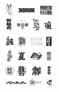 Typo Logo Design, Typographic Design, Lettering Design, Chinese Fonts Design, Quotes Arabic, Typography Fonts, Typography Alphabet, Creative Typography, Vintage Typography