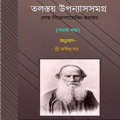 Tolstoy Upanyas Samagra (all parts) Translated by Manindra Dutta