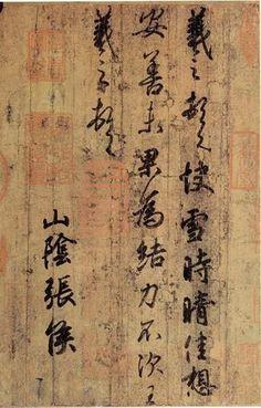 中国历史上造诣最深的十大书法家