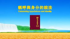 """Almighty God's Word """"Concerning Appellations and Identity"""" 