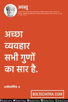 Aristotle Quotes in Hindi Images        Part 6