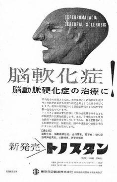 トノスタン®  1960年 精神医学     この薬についてはよくわからない。現在は使われていない薬である。 Retro Advertising, Vintage Advertisements, Vintage Ads, Bussines Ideas, Memories Faded, Showa Period, Medical Art, Old Ads, Japanese Prints