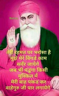 Gurbani Quotes, Gita Quotes, Hindi Quotes, Funny Quotes, Good Morning Messages, Good Morning Quotes, Morning Images, Guru Nanak Photo, Guru Nanak Wallpaper