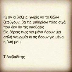 ''....κι ας ησουν για μενα η ζωη μου'' Τ.Λειβαδιτης