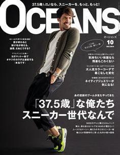 雑誌 OCEANS Copy Ads, Magazine Japan, E 10, Book Design, Ocean, Memes, Cover, Books, Men's Apparel