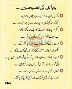 Islamic World, Urdu Quotes, Bullet Journal, Math Equations, Funny Thoughts, Poetry, Inspirational Quotes, Life Coach Quotes, Inspiring Quotes