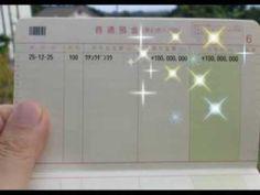 1億円大当たりイメージトレーニング用動画 - YouTube