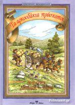 ΤΑ ΑΡΚΟΥΔΑΚΙΑ ΠΡΟΣΚΟΠΟΙ ( ΘΗΣΑΥΡΟΙ ΑΠΟ ΤΗ ΔΙΑΠΛΑΣΗ ΤΩΝ ΠΑΙΔΩ Good Books, Baseball Cards, Children, Young Children, Boys, Kids, Great Books, Child, Kids Part