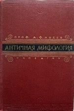 5 книг об античной мифологии - ПостНаука
