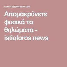 Απομακρύνετε φυσικά τα θηλώματα - istioforos news
