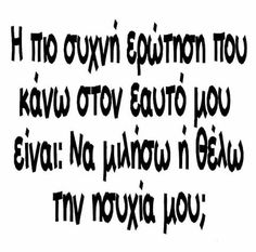 Funny Greek Quotes, Funny Quotes, I Can Relate, English Quotes, Better Life, Pay Attention, Philosophy, Psychology, Jokes