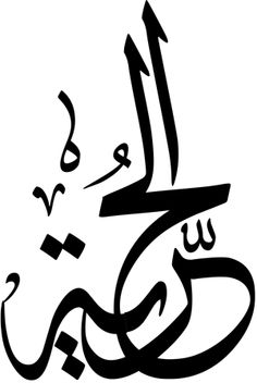 Arabic Calligraphy Tattoo, Tattoo Script, Arabic Phrases, Arabic Words, Weird Tattoos, Small Tattoos, Unique Tattoos For Women, Arabic Pattern, Arabic Art