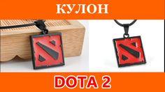 Кулон DOTA 2