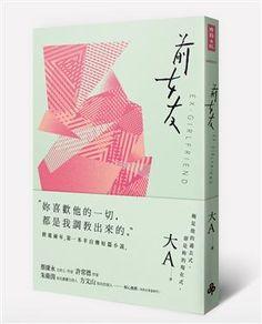 book list 112014 /誠品網路書店 - 前女友