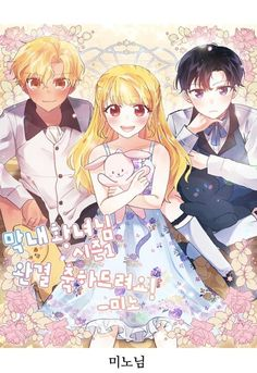 Manhwa, Anime Art Girl, Character Art, Fantasy, Couples, Children, Inspiration, Anime Male, Shojo Manga