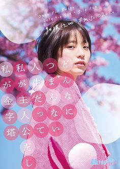 Japan Advertising, Advertising Design, Ad Design, Layout Design, Logo Design, Japan Graphic Design, Ad Layout, Photo Layouts, Background For Photography
