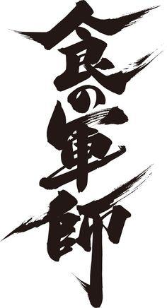 「食の軍師」ロゴ (c)久住昌之・和泉晴紀 / 日本文芸社・食の軍師製作委員会 Japanese Logo, Japanese Typography, Japanese Calligraphy, Japanese Graphic Design, Calligraphy Art, Typography Poster, Graphic Design Typography, Japanese Wallpaper Iphone, Word Design