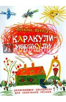 Никалас Кэтлоу - Каракули-маракули. Выпуск 12 обложка книги