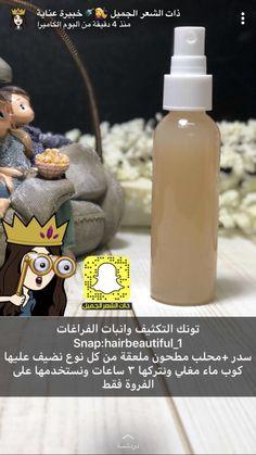 home hair treatments Beauty Care Routine, Hair Care Routine, Diy Hair Treatment, Hair Care Recipes, Beauty Recipe, Hair Health, Skin Care, Ramadan, Pictures