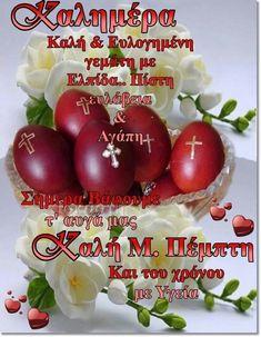 Holy Thursday, Holi, Easter Eggs, Fruit, Vegetables, Holi Celebration, Vegetable Recipes, Veggies