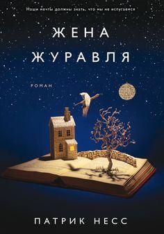 Жена журавля #чтение, #детскиекниги, #любовныйроман, #юмор, #компьютеры, #приключения