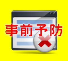 初心者さん向け。スパムアプリ感染を事前に予防する方法  http://8en.jp/facebook/prevention_spam_application/