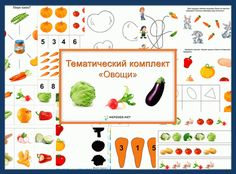тематическая неделя овощи