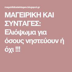ΜΑΓΕΙΡΙΚΗ ΚΑΙ ΣΥΝΤΑΓΕΣ: Ελιόψωμα για όσους νηστεύουν ή όχι !!! Kai, Greek Beauty, Greek Recipes, Deserts, Sweet Home, Food And Drink, Snacks, Vegan, Blog