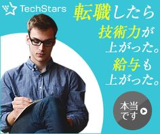 転職したら技術力が上がった。給与も上がった。TechStarsのバナーデザイン