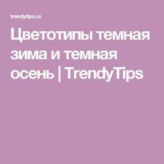 Цветотипы темная зима и темная осень | TrendyTips